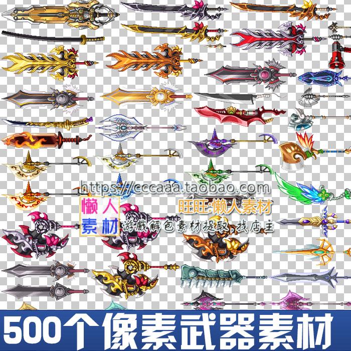 像素风格武器图标素材 横版武器图片素材 手游游戏素材