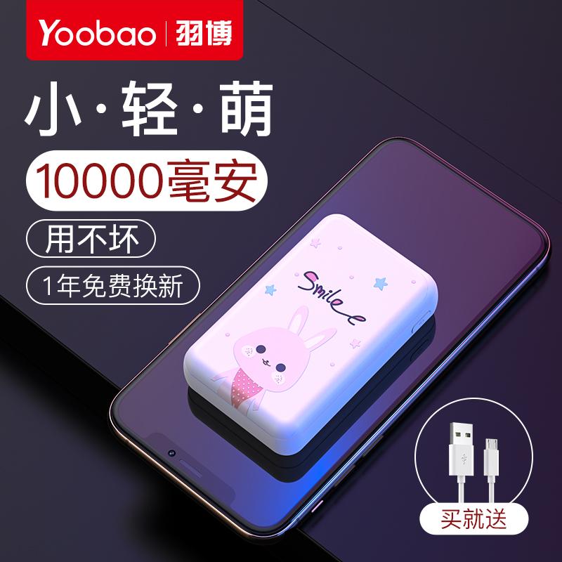 羽博迷你超薄小巧便携式充电宝大容量10000毫安可爱适用于苹果华为vivo快充创意卡通移动电源图片