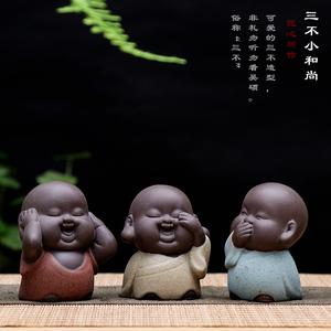 创意紫砂可爱三不小和尚可养人物小茶宠禅意小沙弥多肉盆栽小摆件