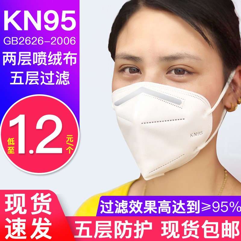 Mask kn95 in stock package dustproof breathable anti droplet disposable mask for men and women N95 four layer independent packaging