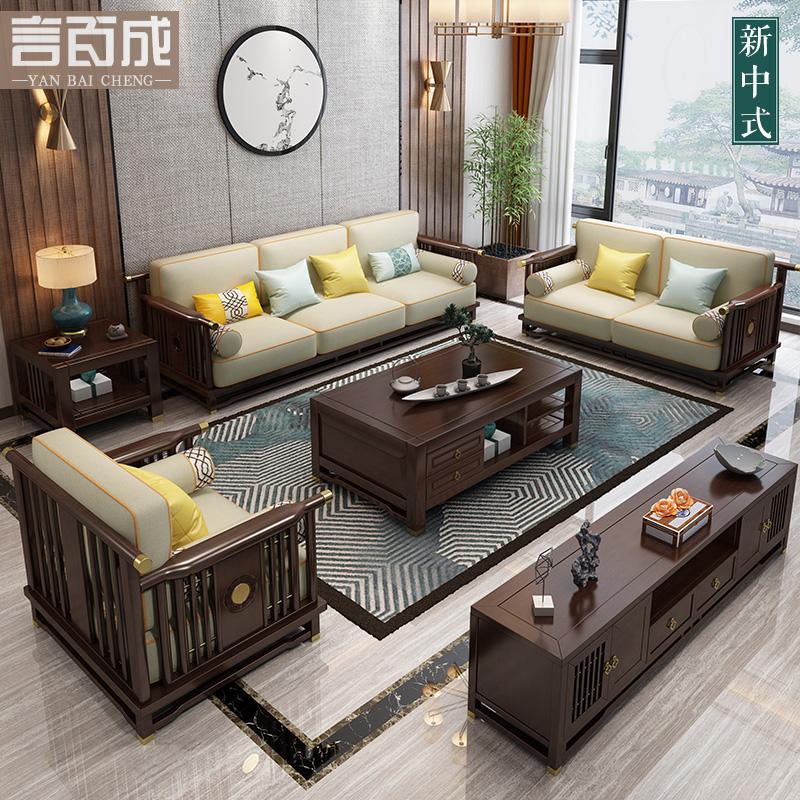 新中式客厅实木沙发