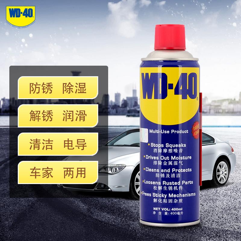 WD40防锈剂润滑剂家门锁防锈剂松动清洗剂自行车链防锈油润滑油