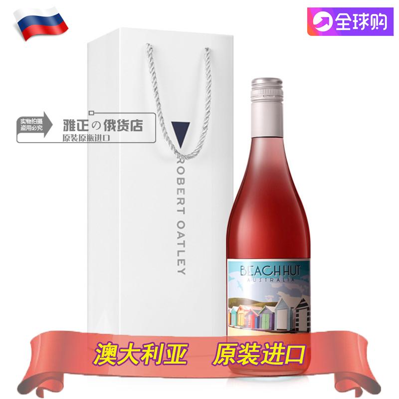 Robert Oatley惬悦莫斯卡托粉红起泡甜酒2018 澳洲原瓶进口葡萄酒