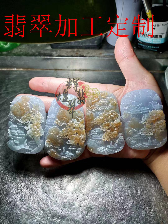 翡翠加工彫刻玉器原石の毛料来料加工ストラップの置物の彫刻デザインは個人でカスタマイズします。