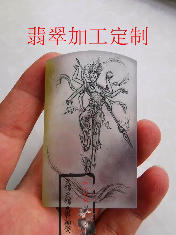 Jadeite jade processing carving private customized raw stone processing wool Bracelet pure handmade handle