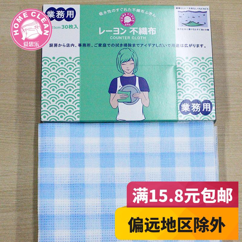 爱思乐多功能家庭厨浴吸水环保抹布 清洁巾 布30枚装