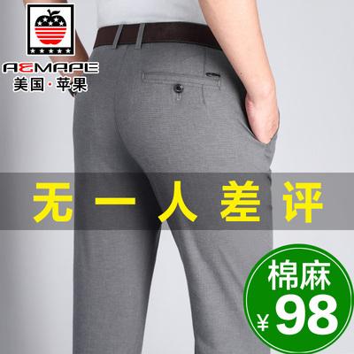 亚麻裤男士休闲裤商务西裤男春秋新款直筒宽松大码长裤棉麻裤子男