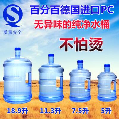 加厚PC饮水机桶18.9L矿泉纯净水桶手提7.5升空桶装水瓶家用储水用