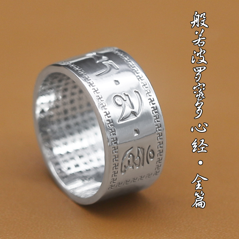 Package mail: s999 Sterling Silver Sanskrit six word mantra ring chanting Sutra, full silver 10000 word wide edition mens and womens Heart Sutra ring