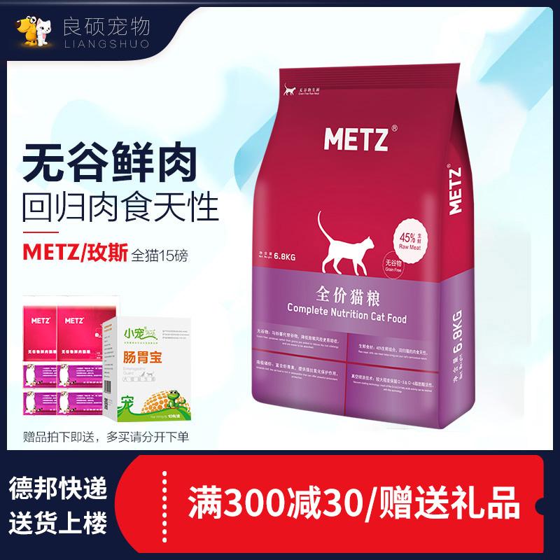 METZ/玫斯猫粮 天然鲜肉全猫粮成猫粮幼猫粮15磅LB/6.8kg美毛枚斯