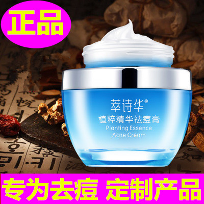 Acne removing cream, herbal acne cream, acne removing, acne removing essence, exfoliating products, men and women general