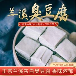 正宗兰溪臭豆腐白色生胚半成品臭豆腐真空包装油炸小吃臭干子发酵图片