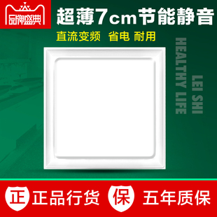 超薄8cm强力静音换气扇300x300集成吊顶排风排气扇厨房卫生间