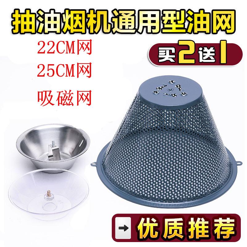 配件不锈钢抽欧式油烟机厨房家用油烟机滤网半球滤网平顶吸式