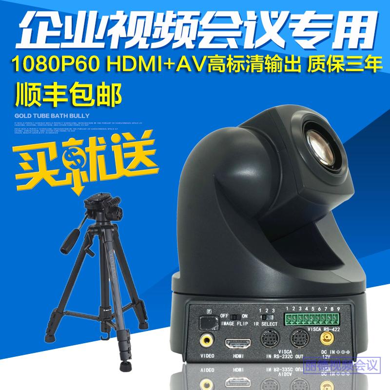 Сделано в китае EVI-D70P hd HDMI+AV видео конференция камеры 1080P sony движение конференция система