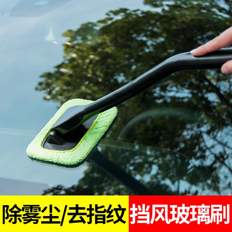 汽车用品挡风玻璃擦除雾清洗刷车用前挡车窗刮水工具擦车清洁神器