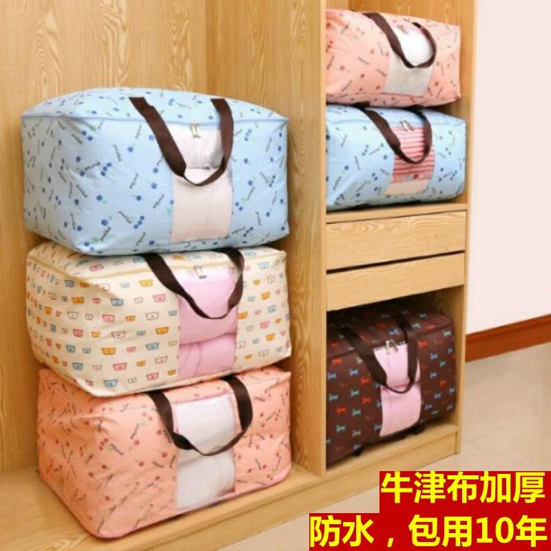 牛津布装被子的袋子幼儿园棉被收纳袋放衣服被褥超大容量搬家特大