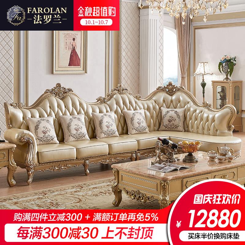 聚 欧式沙发组合客厅整装奢华真皮转角小户型实木家具简欧轻奢007券后1926.00元
