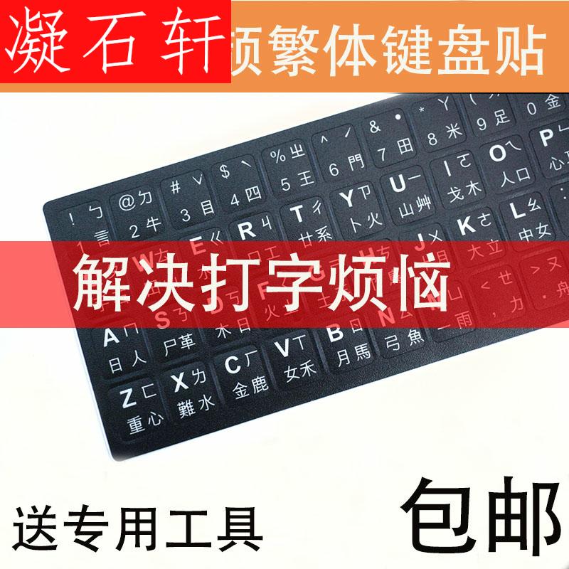 澳门贴膜注音易码贴膜键盘键盘香港贴纸键盘仓颉大台湾按键繁体
