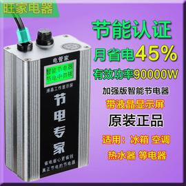 家用220v智能节电器省电器省电王空调省电节能器节电王省电宝