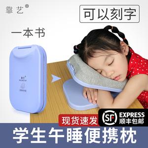 靠艺午睡神器趴趴枕可折叠午睡枕