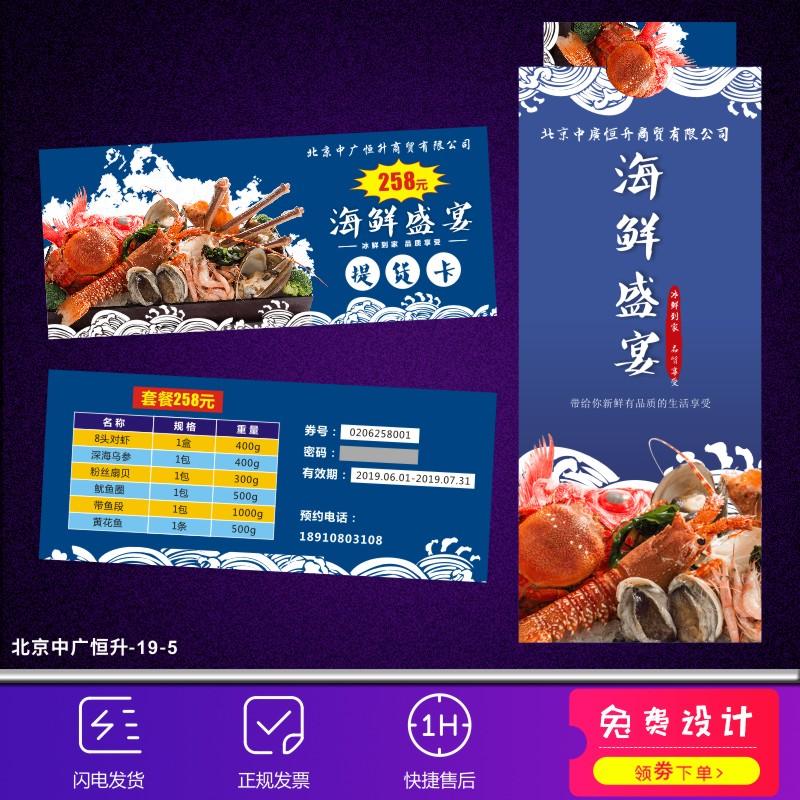 定做设计海鲜密码提货券卡套通用版大闸蟹�惶桌窨�礼券蟹卡套印刷
