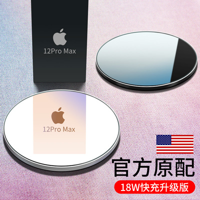 iphone13苹果12无线充电器10头11手机pro小米max快充xs专用8plus正品适用于9华为pd车载oppo磁吸套装座充电头