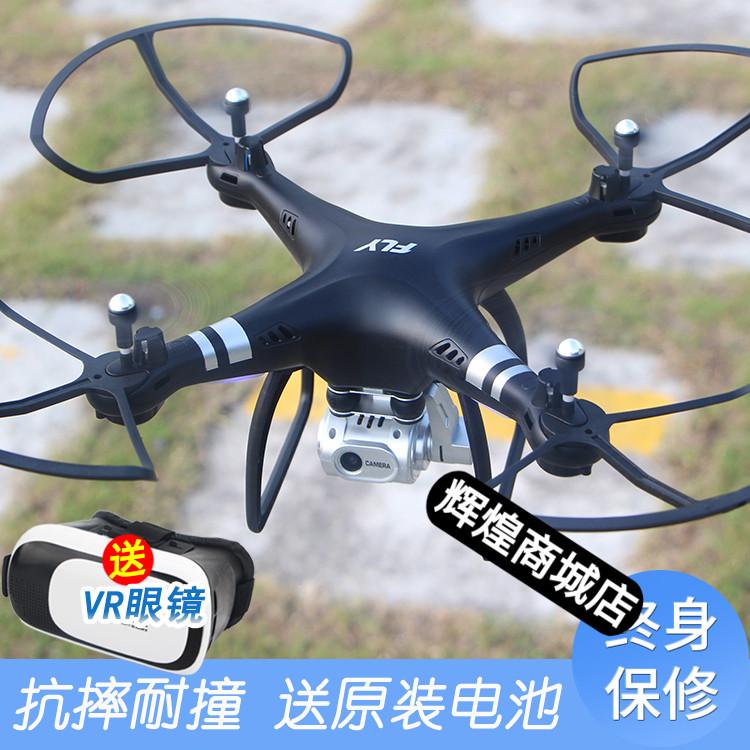 自动返航无人机航拍器连手机小形空中拍摄高清行小型遥控飞行器热销0件限时抢购
