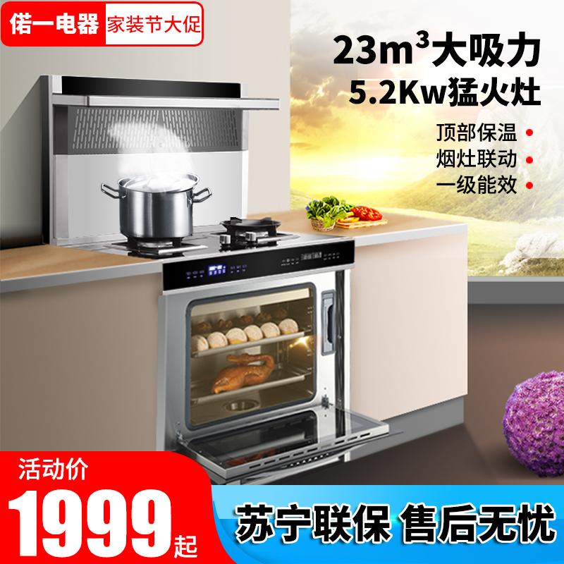 集成灶蒸烤箱一体家用偌一侧吸式十大品牌排名双电机自动清洗一体