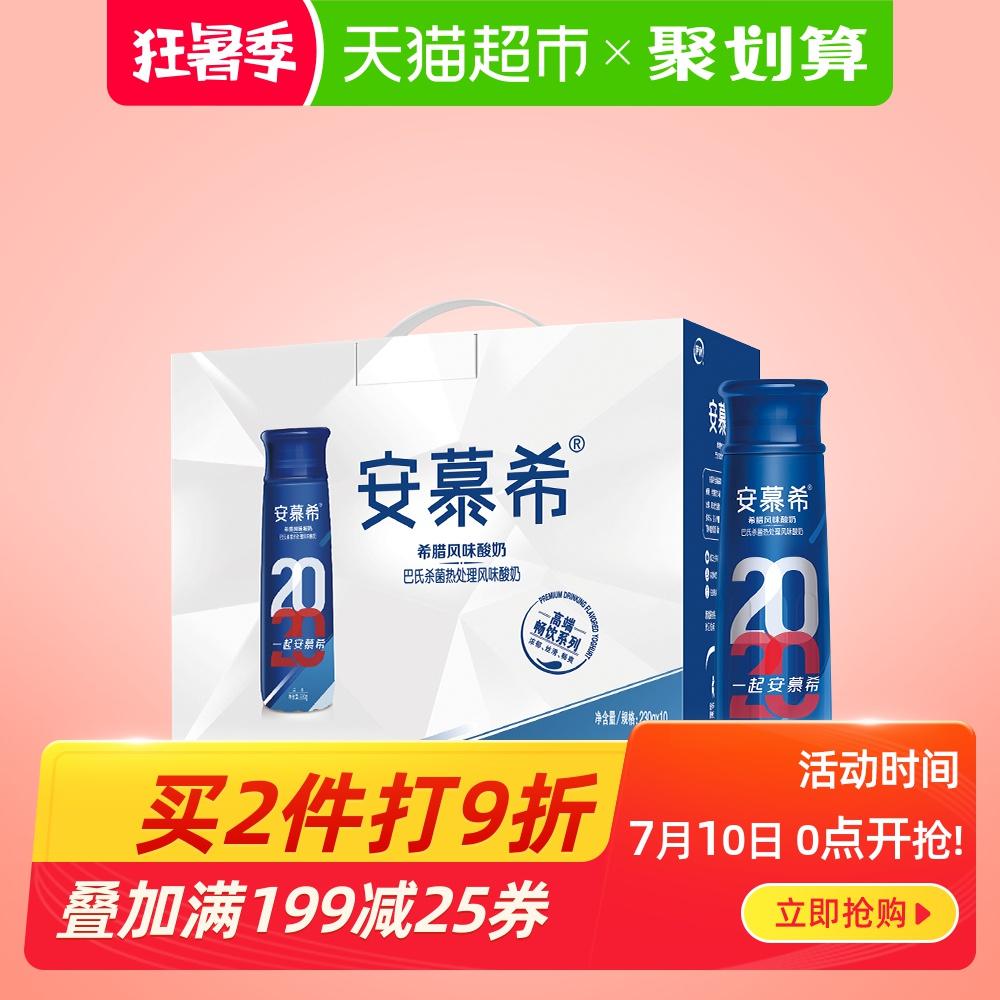 伊利安慕希高端酸牛奶风味酸奶230g*10瓶/整箱早餐型天猫超市