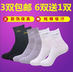 李宁袜子正品运动袜男女纯棉袜秋冬款中筒羽毛球篮球学生袜跑步袜