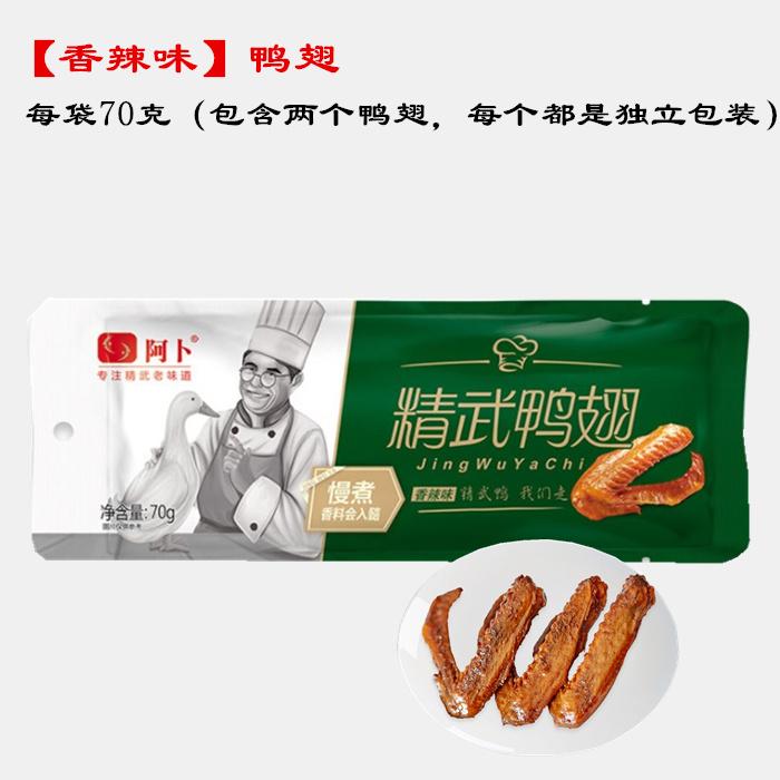 精武香辣鸭翅70g每包两个鸭翅分享真空包装休闲肉类零食特色小吃