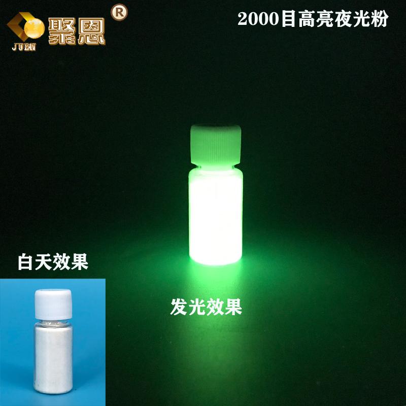 夜光粉2000目发光粉白光红光荧光粉可制喷漆汽车夜光模型 自发光