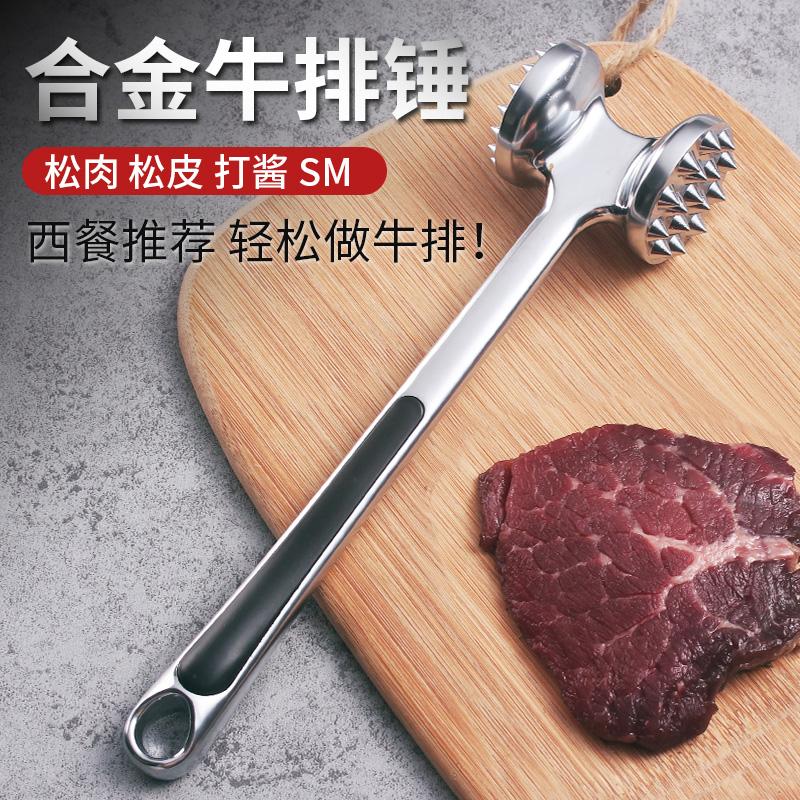 厨房敲肉锤子家用松肉锤牛排锤