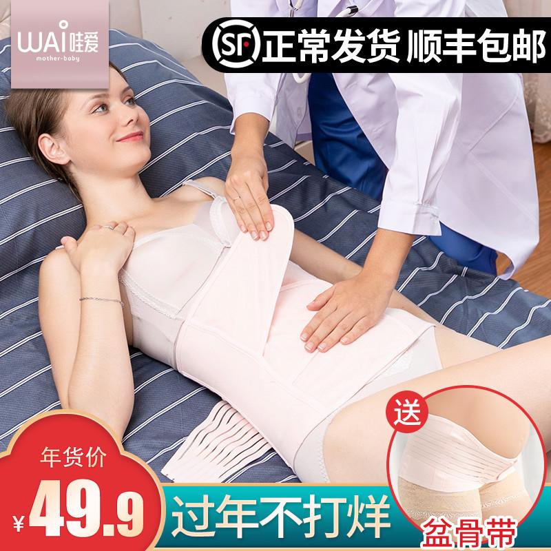 孕妇收腹带纯棉纱布塑身束腰顺产