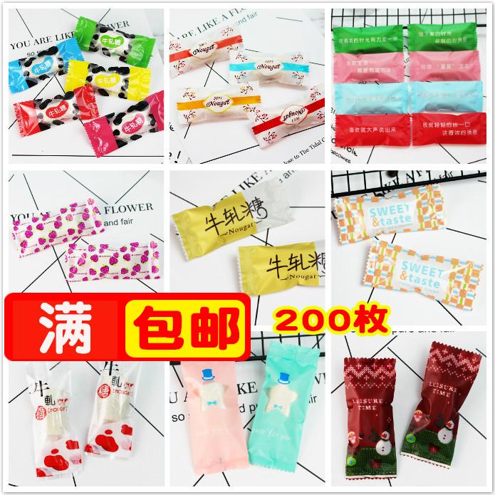 烘焙包装牛轧糖包装袋糖纸糖纸糖果纸200枚价糖果机封袋