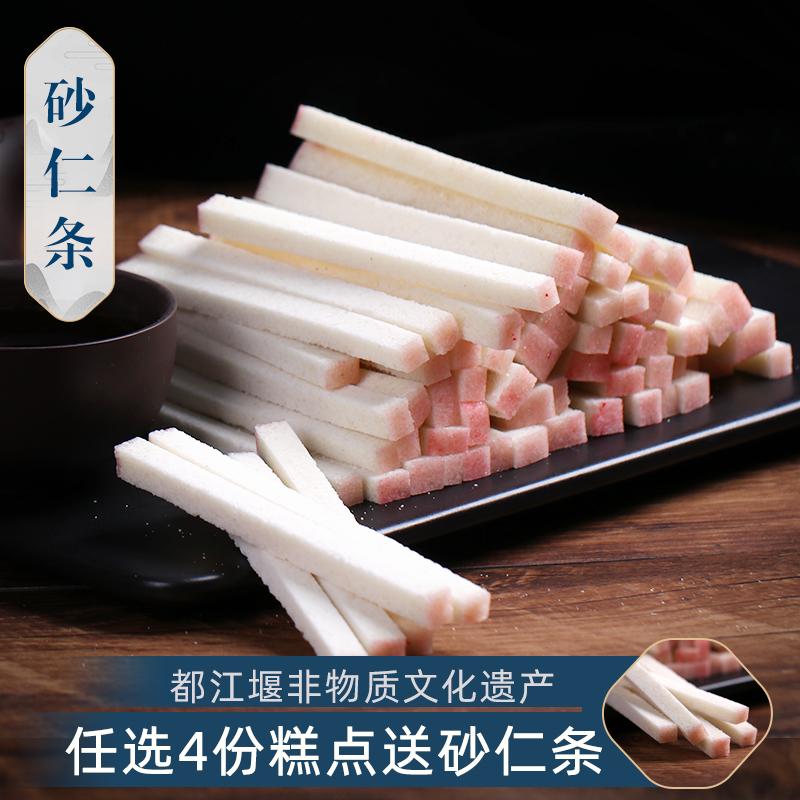 璞匠|传统灯芯糕砂仁条中式手工糕点茶点心零食四川成都特产248g