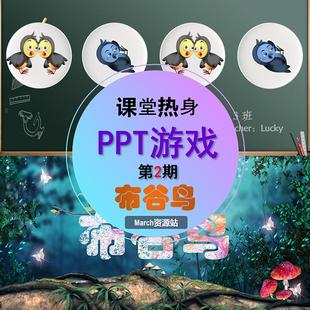 抖音布谷鸟PPT游戏课件视频课前热身注意力训练节奏打节拍课间操