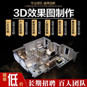 室内室外设计家装3D效果图制作园林景观鸟瞰建筑CAD施工图代画做