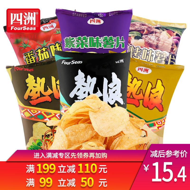 四洲热浪薯片大礼包6口味薯片90gX2包 膨化食品小吃零食礼包
