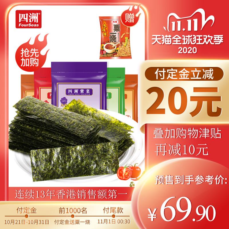 【双11预售】四洲紫菜即食海苔80克两包袋装营养儿童零食包饭寿司
