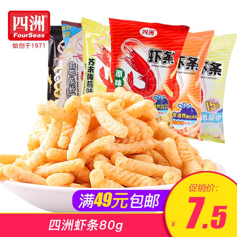 四洲虾条80g膨化食品6种口味零食烧烤原味酱味芥末沙拉味