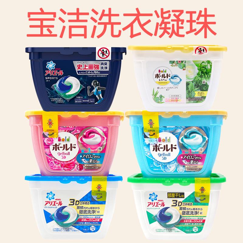 日本宝洁P&G洗衣凝珠洗衣球粉红花果香型 去污柔顺剂洗衣液 18颗券后29.90元