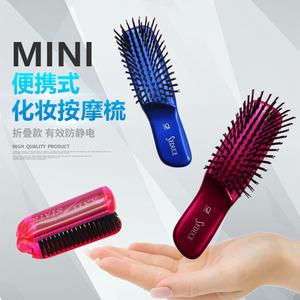 日本进口便携式迷你梳子折叠化妆梳气囊防静电化妆梳按摩小梳子