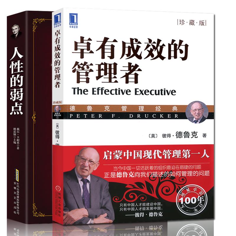 卓有成效的管理者+人性的弱点全套2本 德鲁克正版(珍藏版)管理方面的书籍 HR领导力管理类书籍 成功励志管理学理论管理的实践