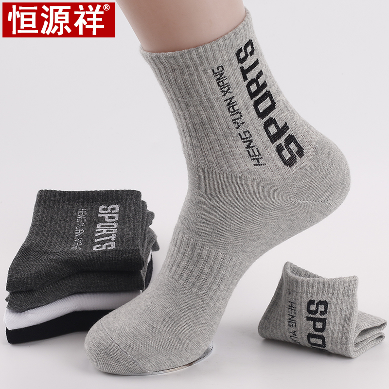 恒源祥袜子男士纯棉中筒吸汗防臭潮春夏季长袜夏天薄款全棉运动袜