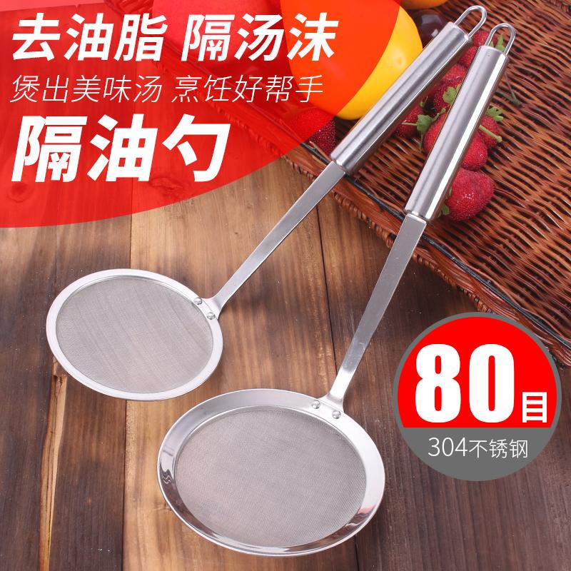 304不锈钢超细过滤网筛油脂隔油勺