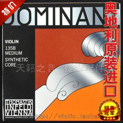 奥地利Thomastik 托马斯琴弦 DOMINANT 多米南特小提琴弦135B套弦