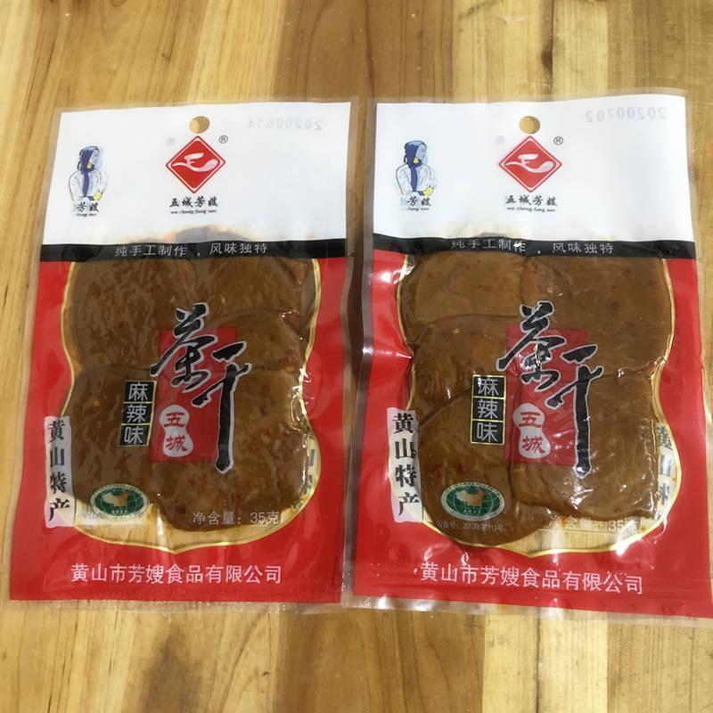 黄山特产五城茶干麻辣豆腐干20袋五香豆干豆制品好吃的零食小吃