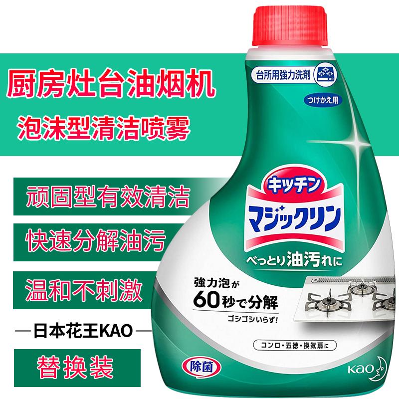 日本原装花王强力泡沫型油污清洁剂